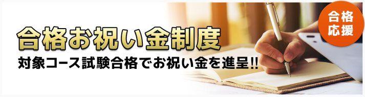 合格お祝い金制度 対象コース試験合格でお祝い金を進呈!