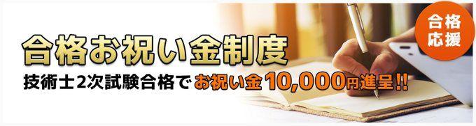 合格お祝い金制度 技術士二次試験合格でお祝い金10,000円進呈!!