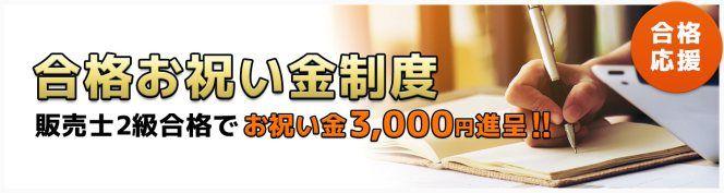 合格お祝い金制度 販売士2級合格でお祝い金3,000円を進呈!