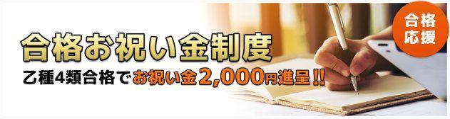 合格お祝い金制度 乙種4類合格でお祝い金2,000円!!