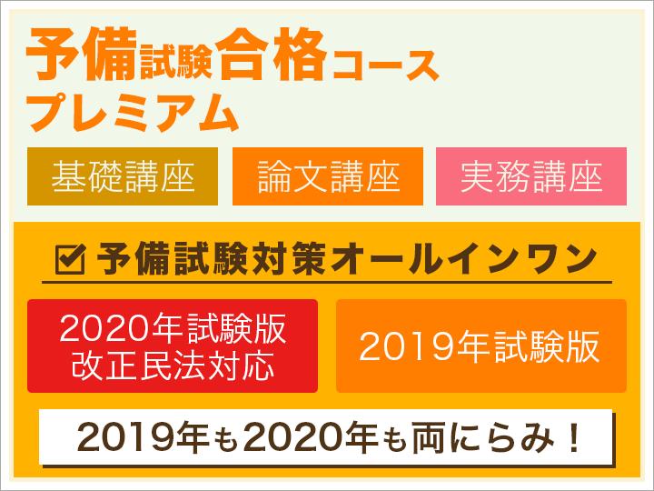 予備試験合格コース・プレミアム[2020年(+2019年)試験対応版]