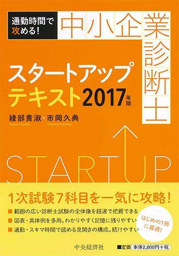 2017年版 中小企業診断士 スタートアップテキスト