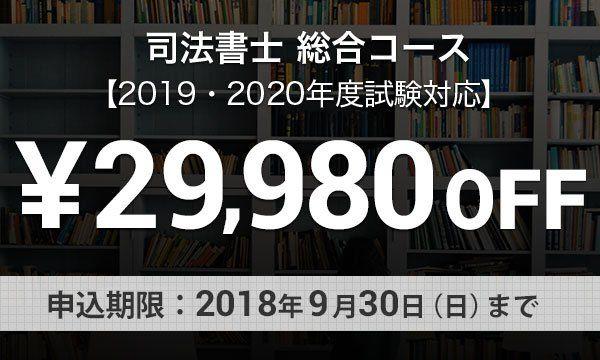 司法書士 2019・2020年度 合格応援キャンペーン