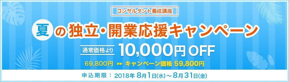 夏の独立・開業応援キャンペーン!