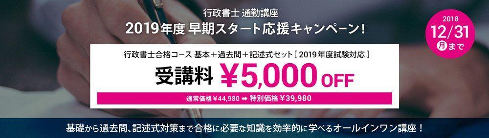 行政書士 合格コース キャンペーン