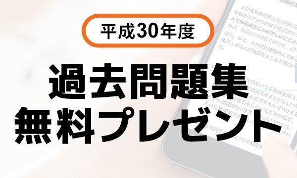 スマホ・PCで解ける! 「司法書士 平成30年度(2018年度) 過去問集」を無料プレゼント!