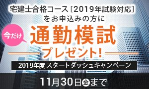 【宅建士】2019年度スタートダッシュキャンペーン