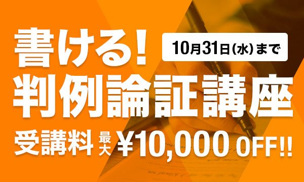 新シリーズ「書ける!判例論証講座」開講記念キャンペーン