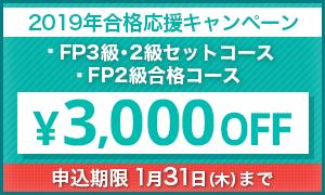 FP 2019年合格応援キャンペーン