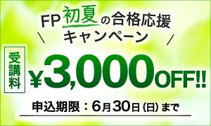 FP 初夏の合格応援キャンペーン