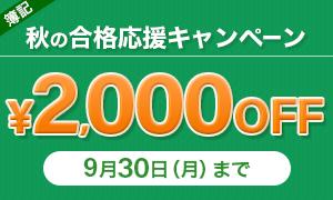 簿記 秋の合格応援キャンペーン
