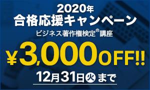 ビジネス著作権検定® 2020年合格応援キャンペーン