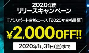 ITパスポート 2020年版リリースキャンペーン