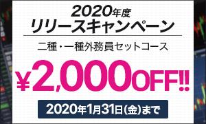外務員 2020年版リリースキャンペーン