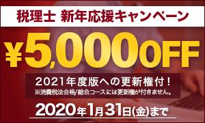 税理士 新年応援キャンペーン