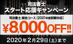 司法書士 2021年合格を目指す スタート応援キャンペーン