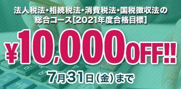 税理士 2021年税法科目 合格応援早割キャンペーン