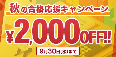 簿記・秋の合格応援キャンペーン