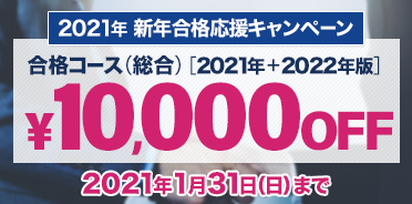 予備試験・司法試験 2021年新年合格応援キャンペーン