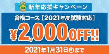 マンション管理士/管理業務主任者 2021年度 新年応援キャンペーン