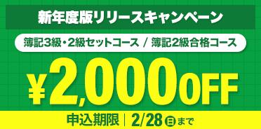 簿記・新年度版リリースキャンペーン