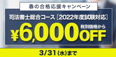 司法書士 2022年度合格を目指す 春の合格応援キャンペーン