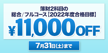 税理士 2022年簿財 合格応援早割キャンペーン