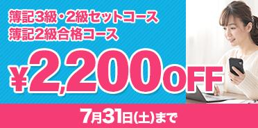 簿記・夏の合格応援キャンペーン