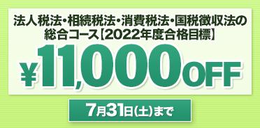 税理士 2022年税法 合格応援早割キャンペーン