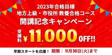 【2023年合格目標】 地方上級・市役所 教養合格コース開講記念キャンペーン