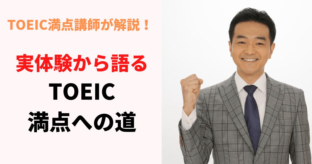 【TOEIC満点講師が解説!】実体験から語る TOEIC満点への道