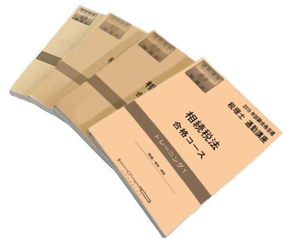 冊子版オプション(相続税法2019年版)