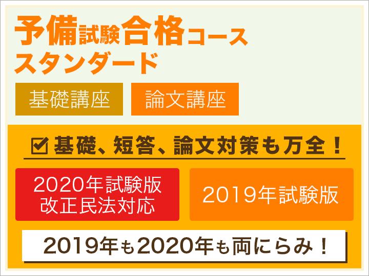 予備試験合格コース・スタンダード[2020年(+2019年)試験対応版]