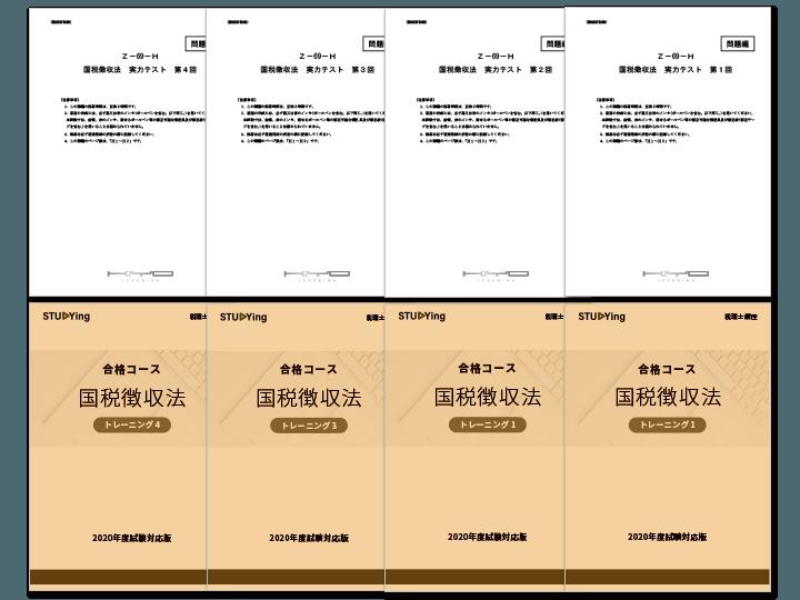 冊子版オプション(国税徴収法2020年版)