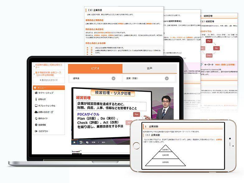 基本情報技術者 午後試験対策コース【2020年4月試験対応】
