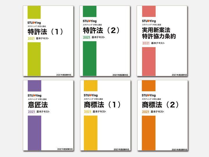 冊子版オプション(2021年度版 弁理士 主要4科目合格コース講座テキスト)