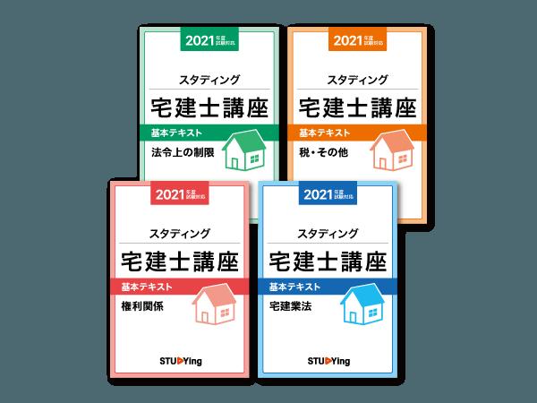 冊子版オプション(2021年度版 宅建士 基本講座テキスト)
