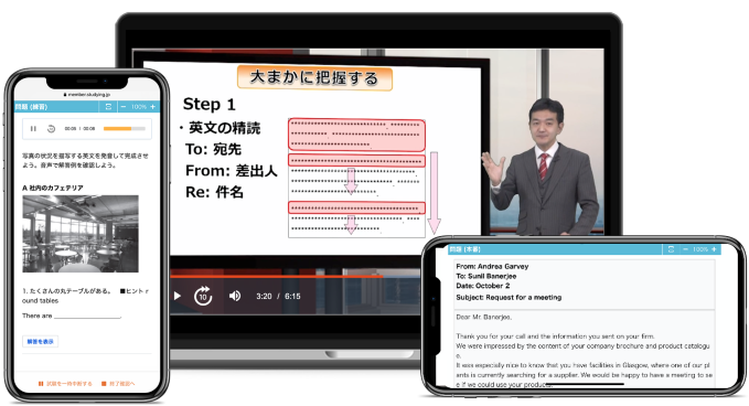 TOEIC® LISTENING AND READING TEST 完全攻略800点コース(開講キャンペーン)