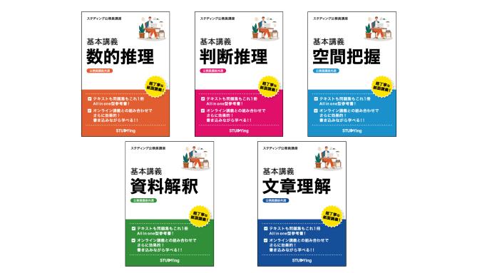 冊子版オプション(一般知能対策テキスト)