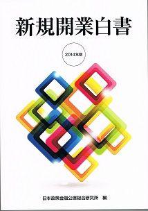 日本政策金融公庫 総合研究所の刊行物「新規開業白書」2014年版に通勤講座が掲載