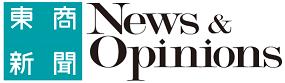 東商新聞にて、 通勤講座「ITパスポート」掲載