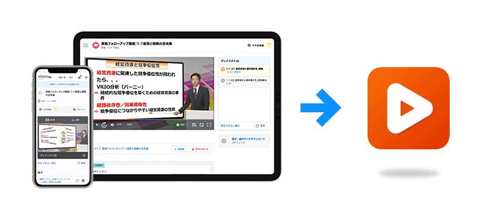 スタディングアプリ(Android版)